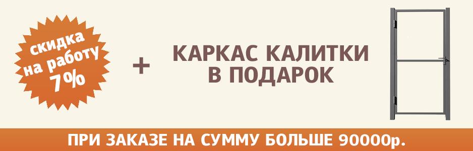 <h2>Подарок при заказе свыше 90000 рублей!</h2><p> Если заказ составляет более 90 тыс. рублей, то мы дарим скидку на работу в размере 7%, а также каркас калитки в подарок!</p>
